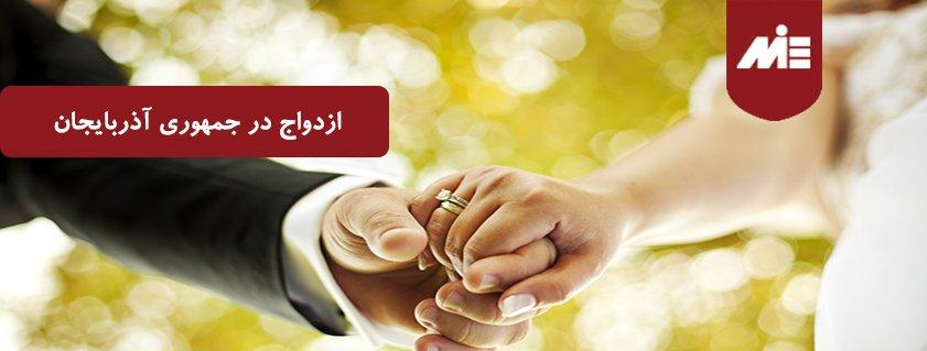 ازدواج در آذربایجان