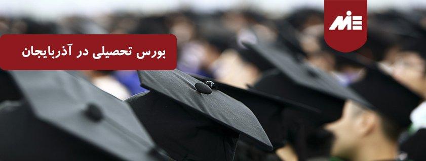 بورسیه تحصیلی در آذربایجان