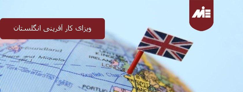 ویزای کار در انگلستان