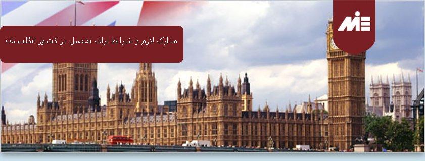 مهاجرت تحصیلی به انگلستان