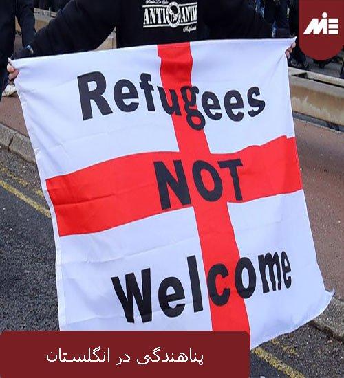 پناهندگی در انگلستان