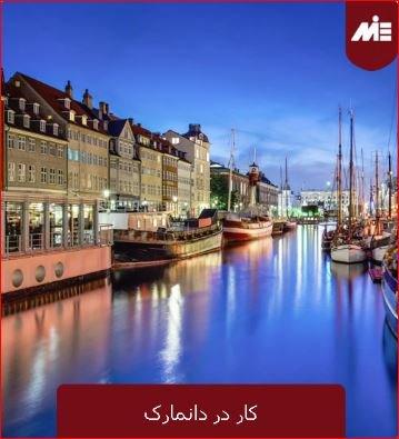 اقامت از طریق کار در دانمارک
