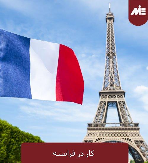 اقامت در فرانسه از طریق کار