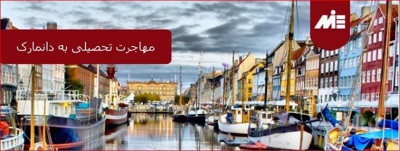 مهاجرت به دانمارک از طریق تحصیل