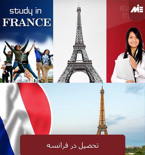 مهاجرت به فرانسه از طریق تحصیل