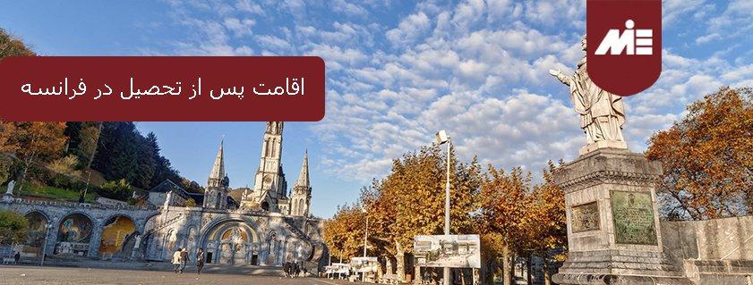 اقامت بعد از تحصیل در فرانسه
