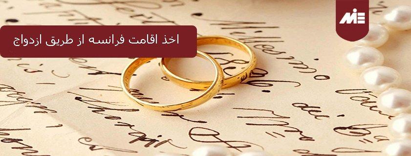 مهاجرت به فرانسه لز طریق ازدواج