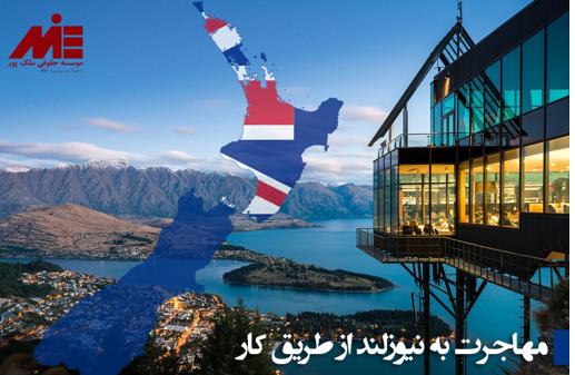 مهاجرت به نیوزیلند از طریق کار