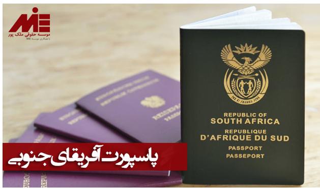 پاسپورت آفریقای جنوبی
