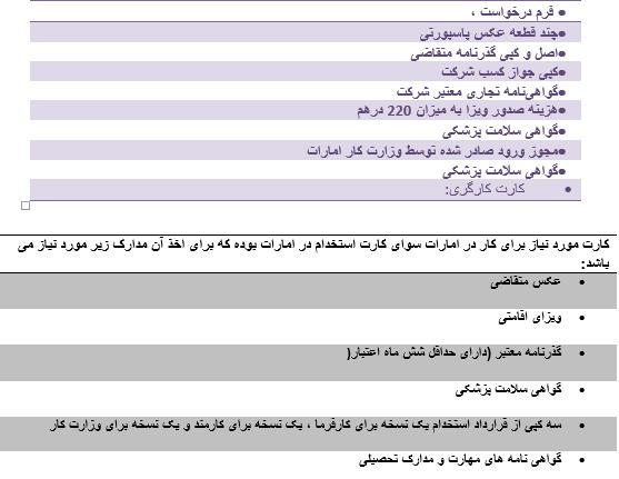 ویزای کاری امارات