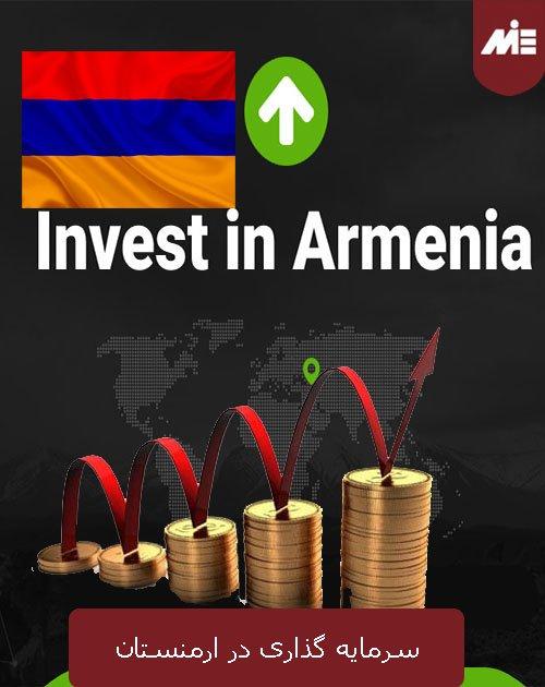 سرمایه-گذاری-در-ارمنستان