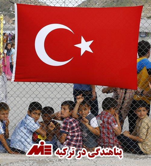 پناهندگی ترکیه