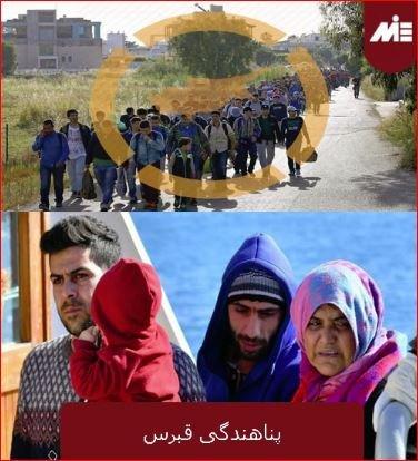 پناهندگی کشور قبرس