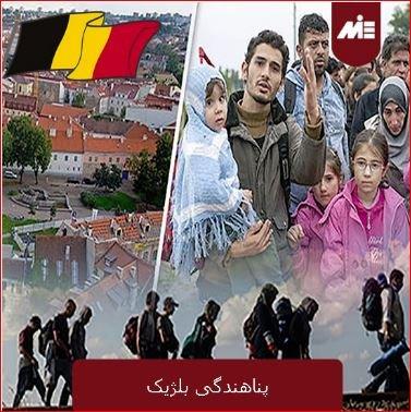 پناهندگی کشور بلژیک