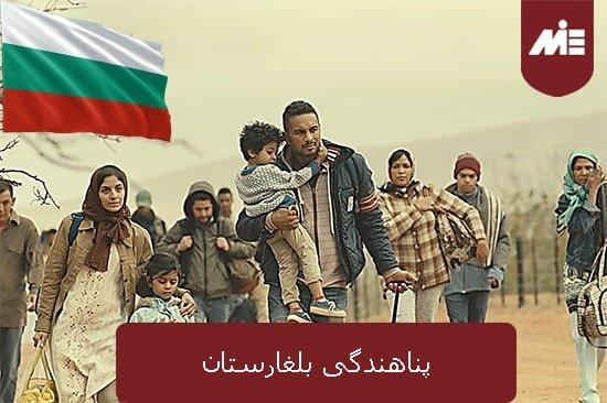 پناهندگی بلغارستان