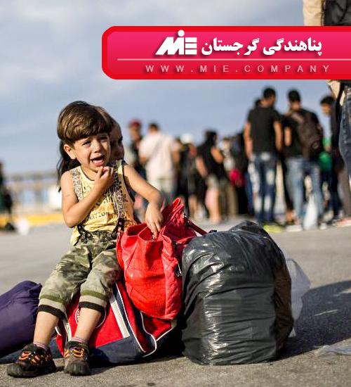 پناهندگی در کشور گرجستان