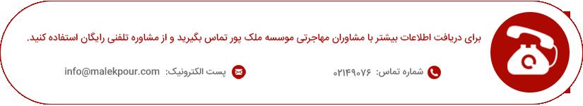 ملک پور