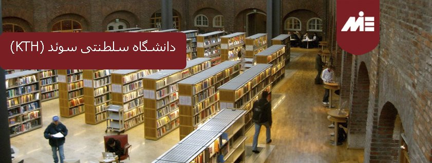 دانشگاه سلطنتی سوئد