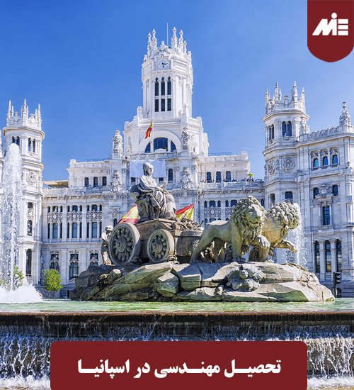 تحصیل مهندسی در اسپانیا
