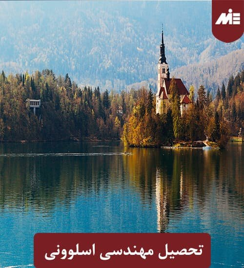 تحصیل مهندسی در اسلوونی