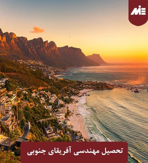 تحصیل در آفریقای جنوبی و مقدمه ای بر آن