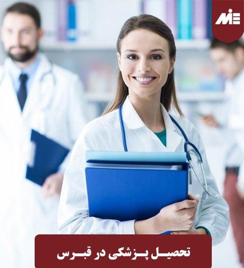 تحصیل پزشکی در قبرس و مقدمه ای بر آن